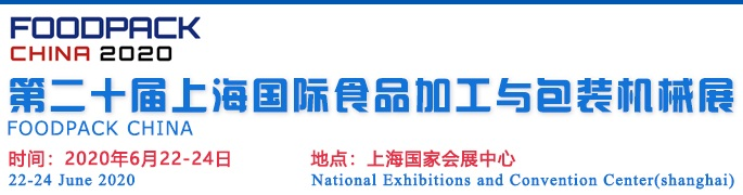 The 20th Shanghai International Food Processing and Packaging Machinery Exhibition 2020