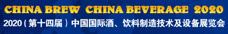 The 14th International Brew&Beverage Processing Technology and Equipment Exhibition for China